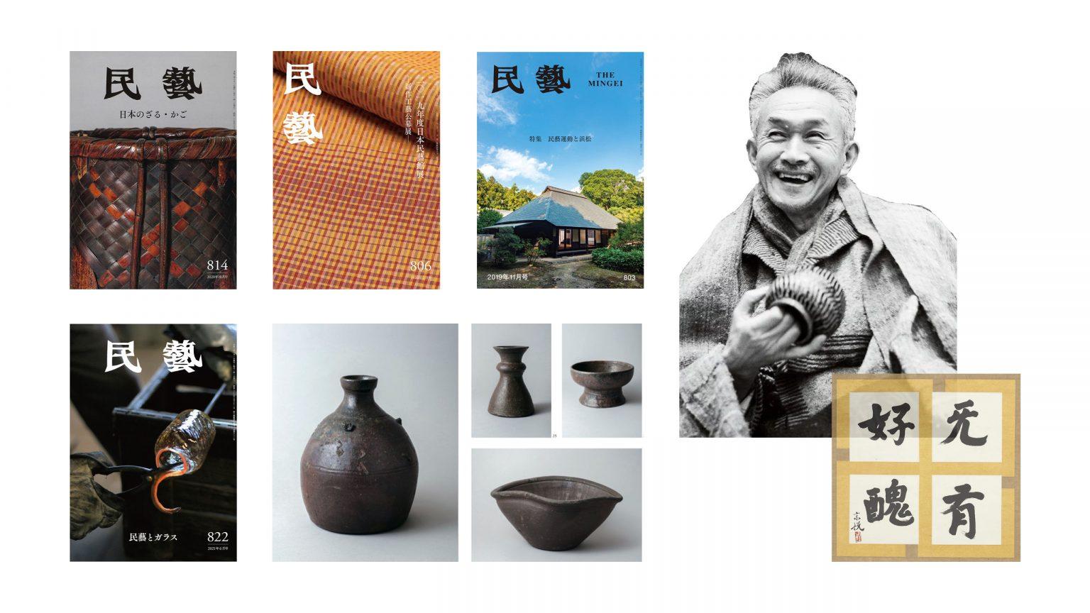 Mingei Cover